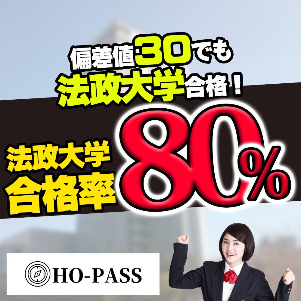 HO-PASS HOPASS ホウパス 法政大学専門塾 法大専門塾